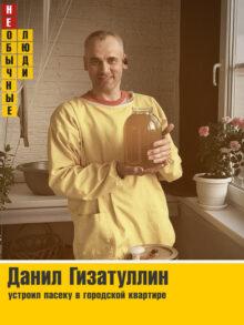 Данил Гизаитуллин