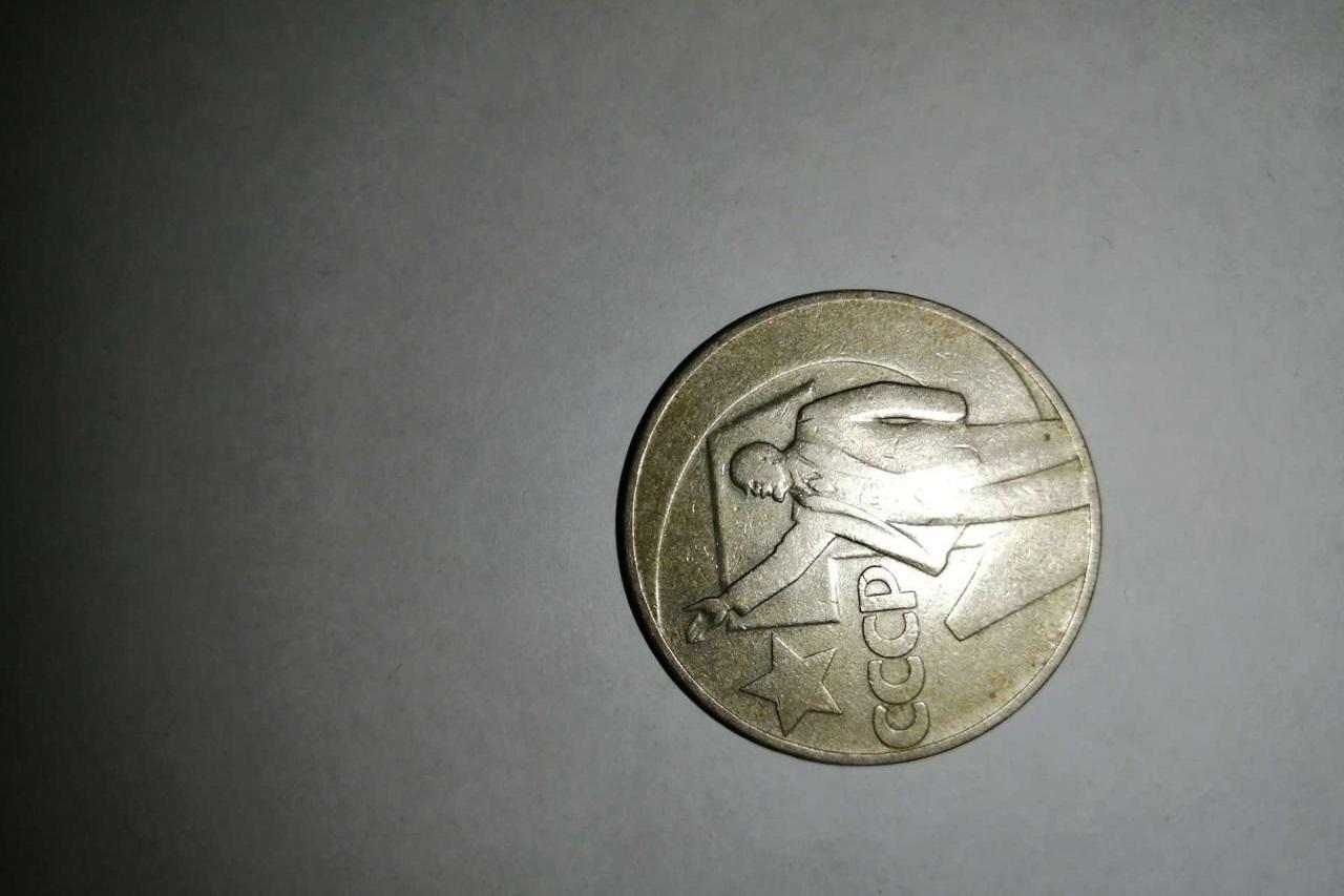 Рублевую монету из СССР продают в Челябинске за 3,5 млн