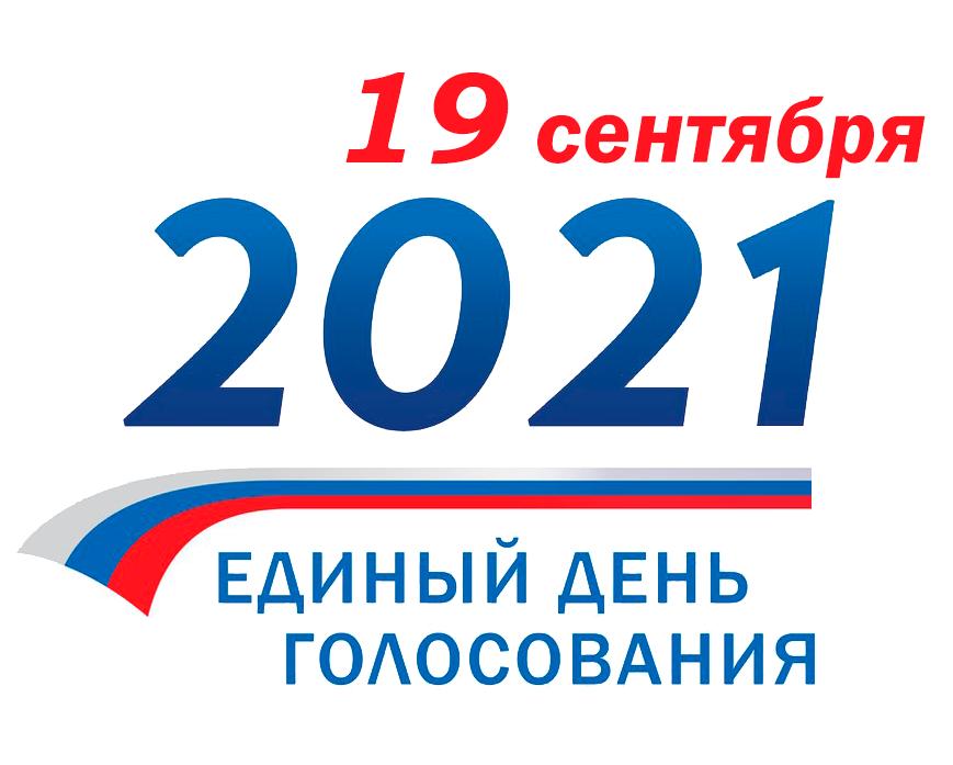 58 дней до выборов: в Челябинской области дали старт информационной компании