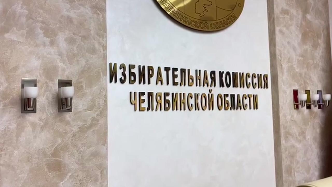 Выборы в Госдуму 2021: в Челябинской области идет регистрация кандидатов в депутаты