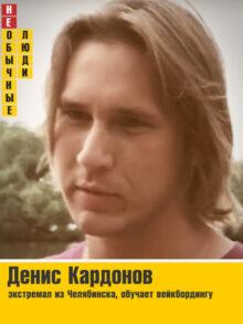 Денис Кардонов