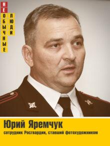 Юрий Яремчук