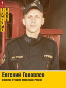 Евгений Головлев