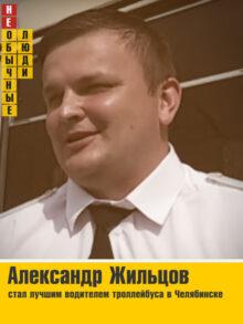 Александр Жильцов