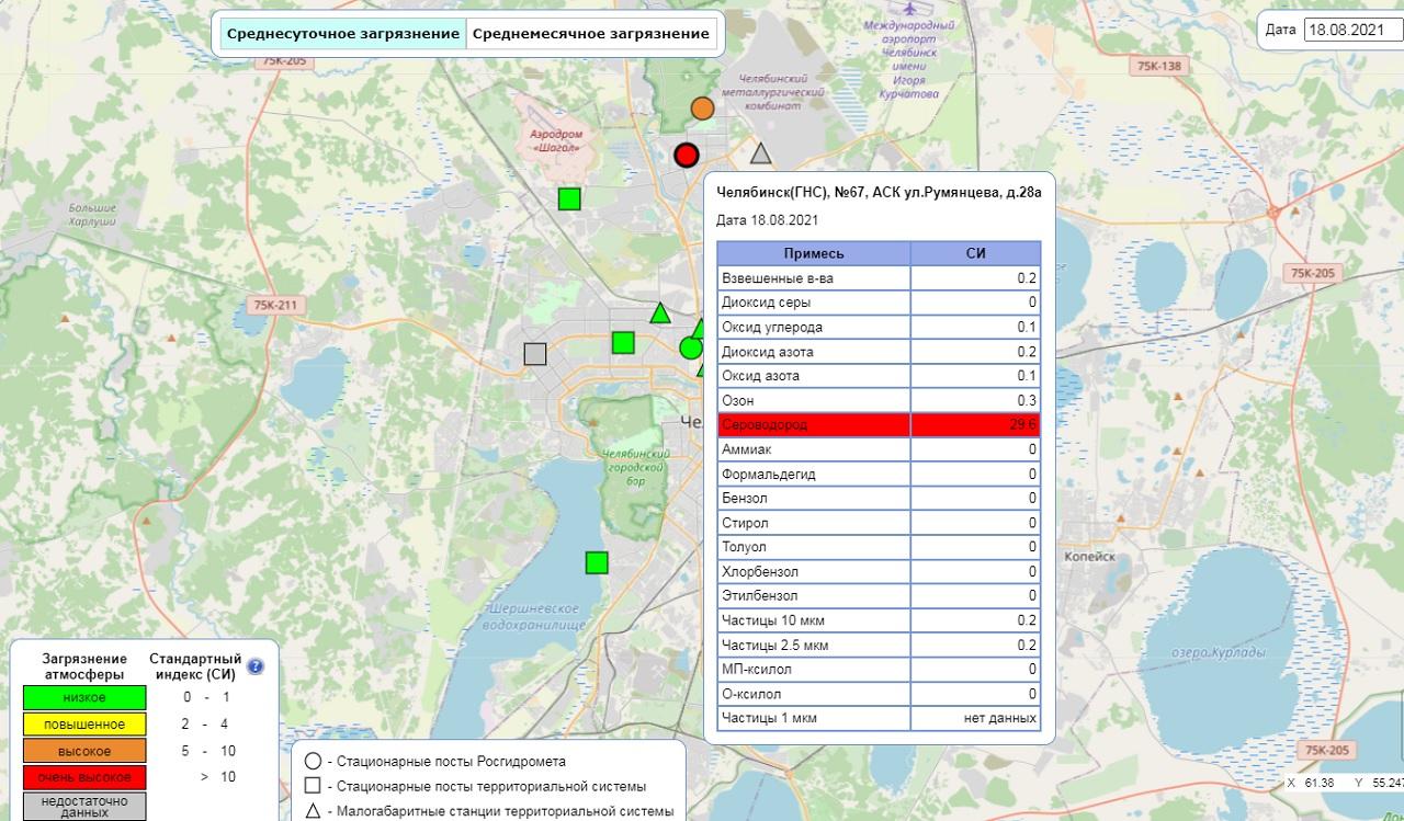 Минэкологии: новые данные о ситуации в Челябинске после выброса сероводорода