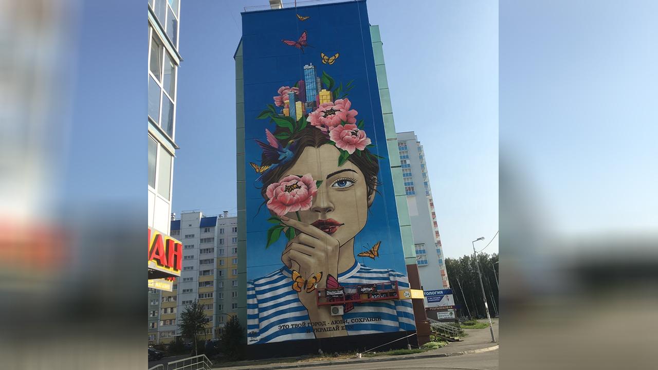 В Челябинске на стене многоэтажки появился новый шедевр от уличных художников