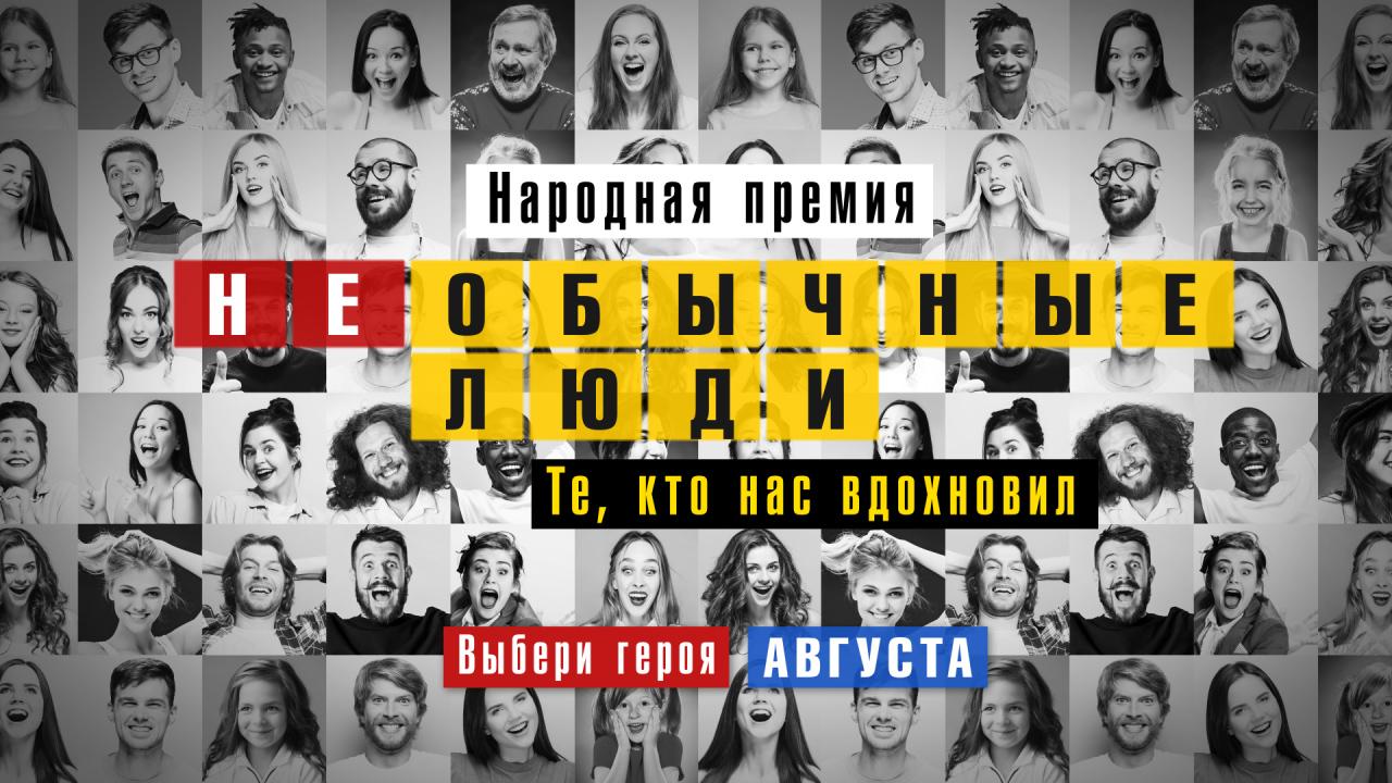"""""""НЕобычные люди 2021"""": выбери героя августа"""