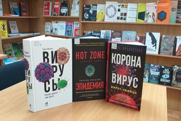 Книги о вирусах и вакцинации: что пишут в злободневных произведениях