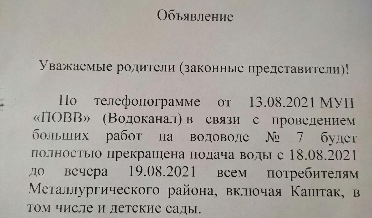 В Челябинске более 100 тысяч человек останутся без воды на сутки