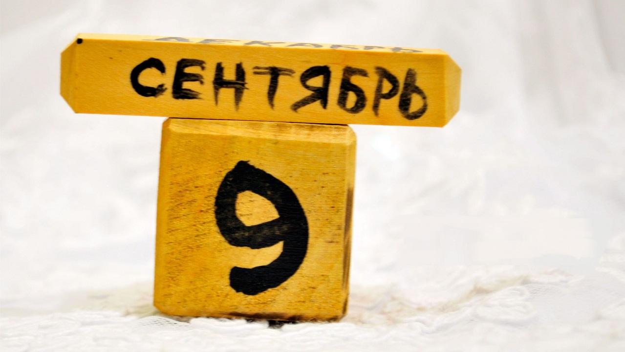 Нумерология 09.09.2021: тайна числа и скрытая сила двух девяток