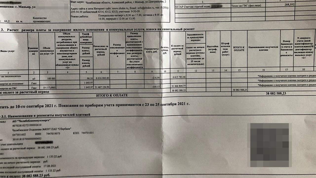 Жителю Челябинской области пришла квитанция за оплату воды на 38 млн рублей