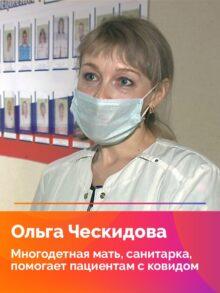 Ольга Ческидова