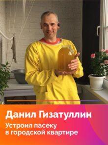Данил Гизатуллин