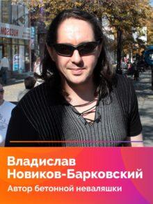 Владислав Новиков-Барковский
