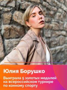 Юлия Борушко