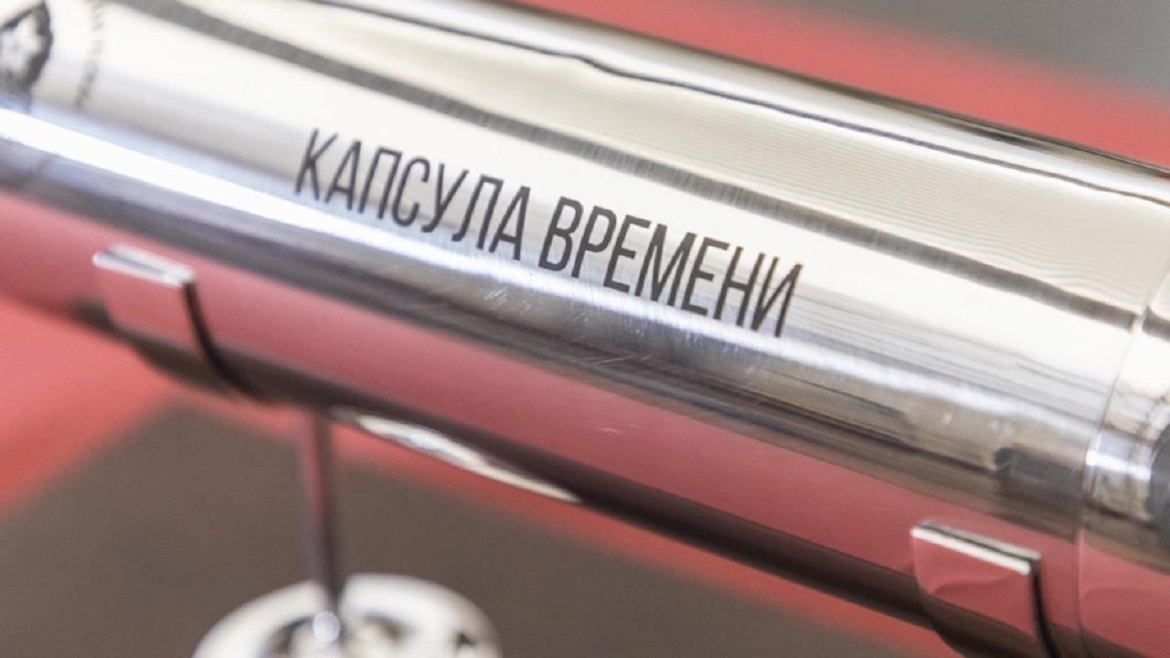 Капсулу времени в Челябинске отправят на 50 лет в будущее