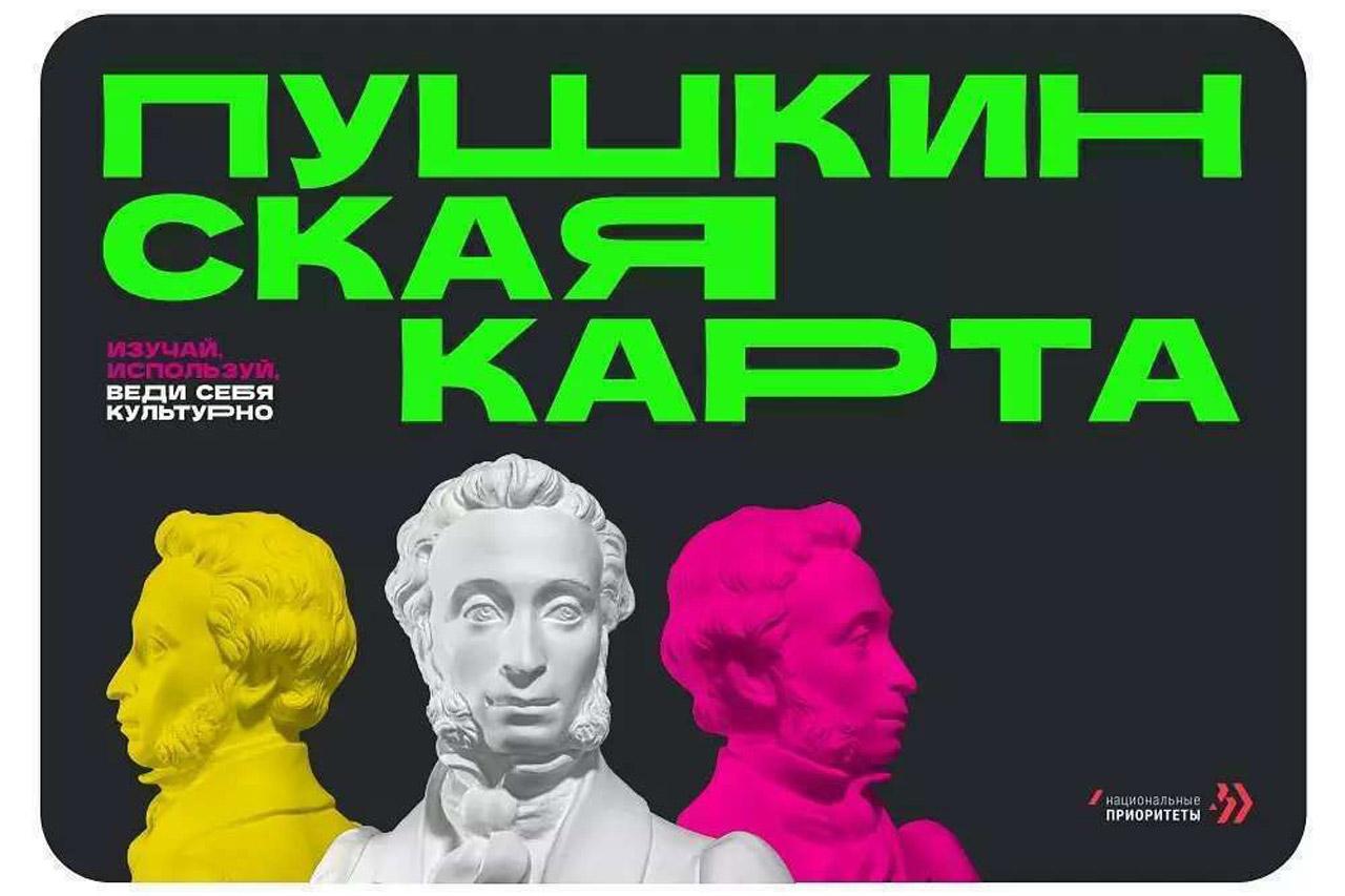Как получить «Пушкинскую карту» в Челябинске и где расплачиваться