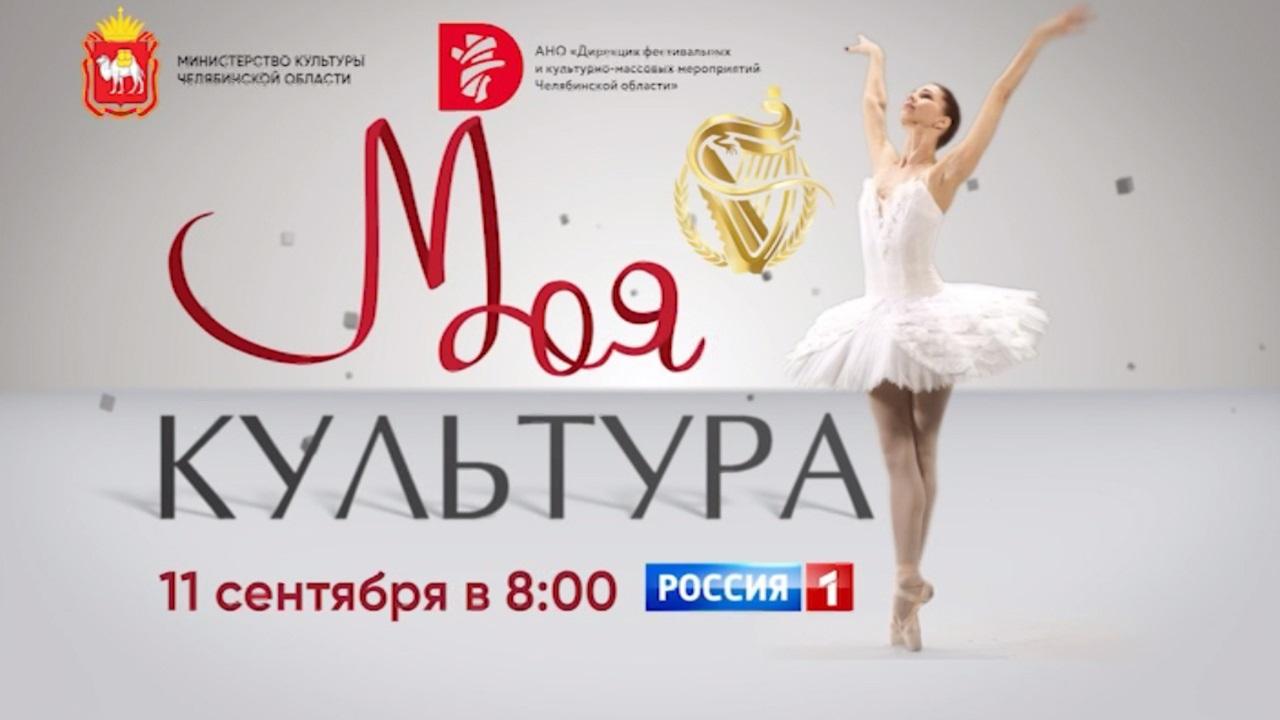Моя культура: фестивали, гастроли и другие яркие события Челябинской области