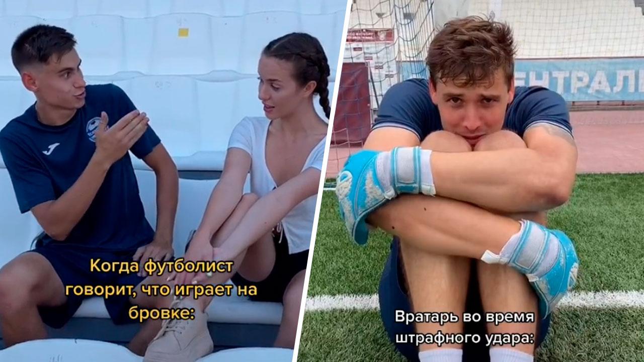 Футболисты из Челябинска покоряют Тик Ток: топ-5 смешных видео