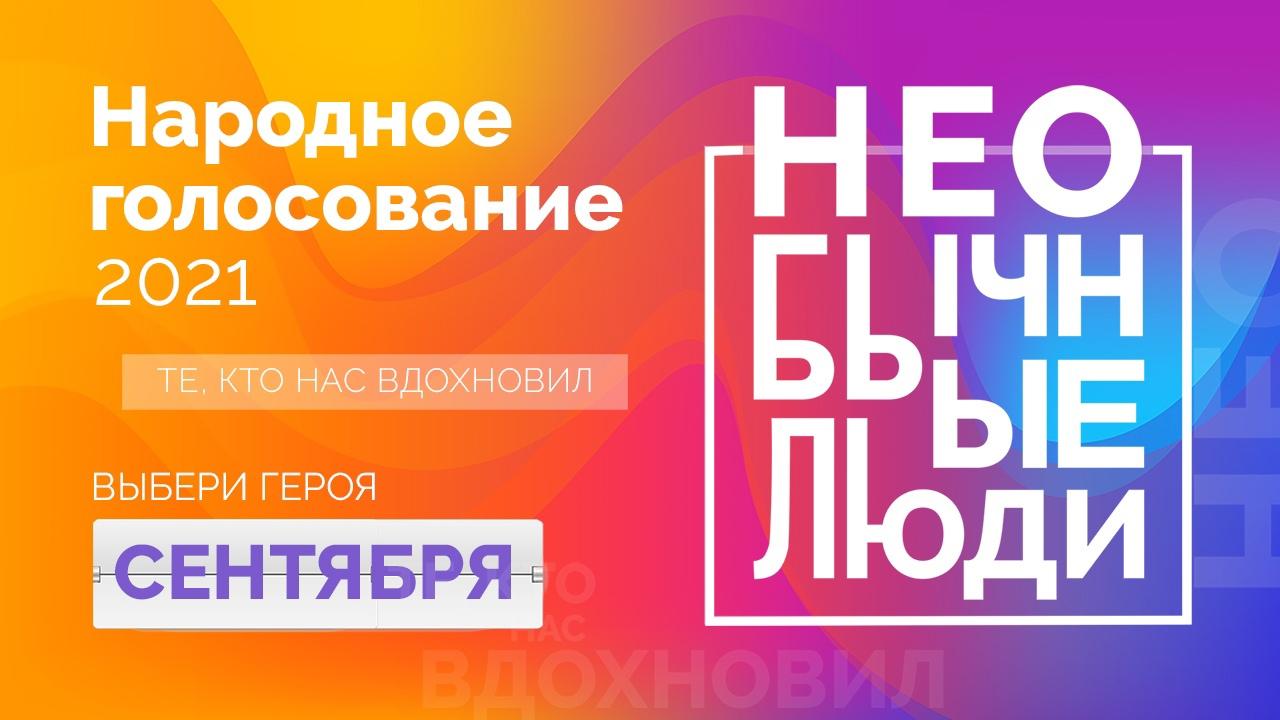 """""""НЕобычные люди 2021"""": Южный Урал выбрал героя сентября"""