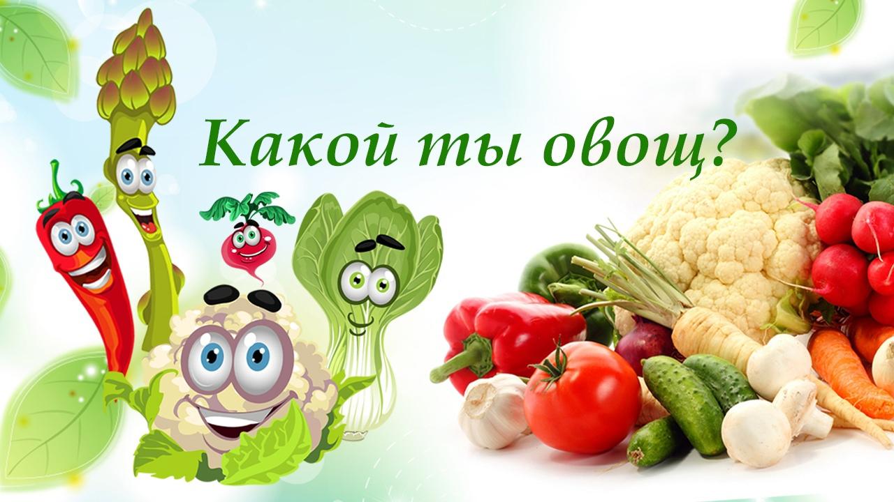 Тест: Какой вы овощ?
