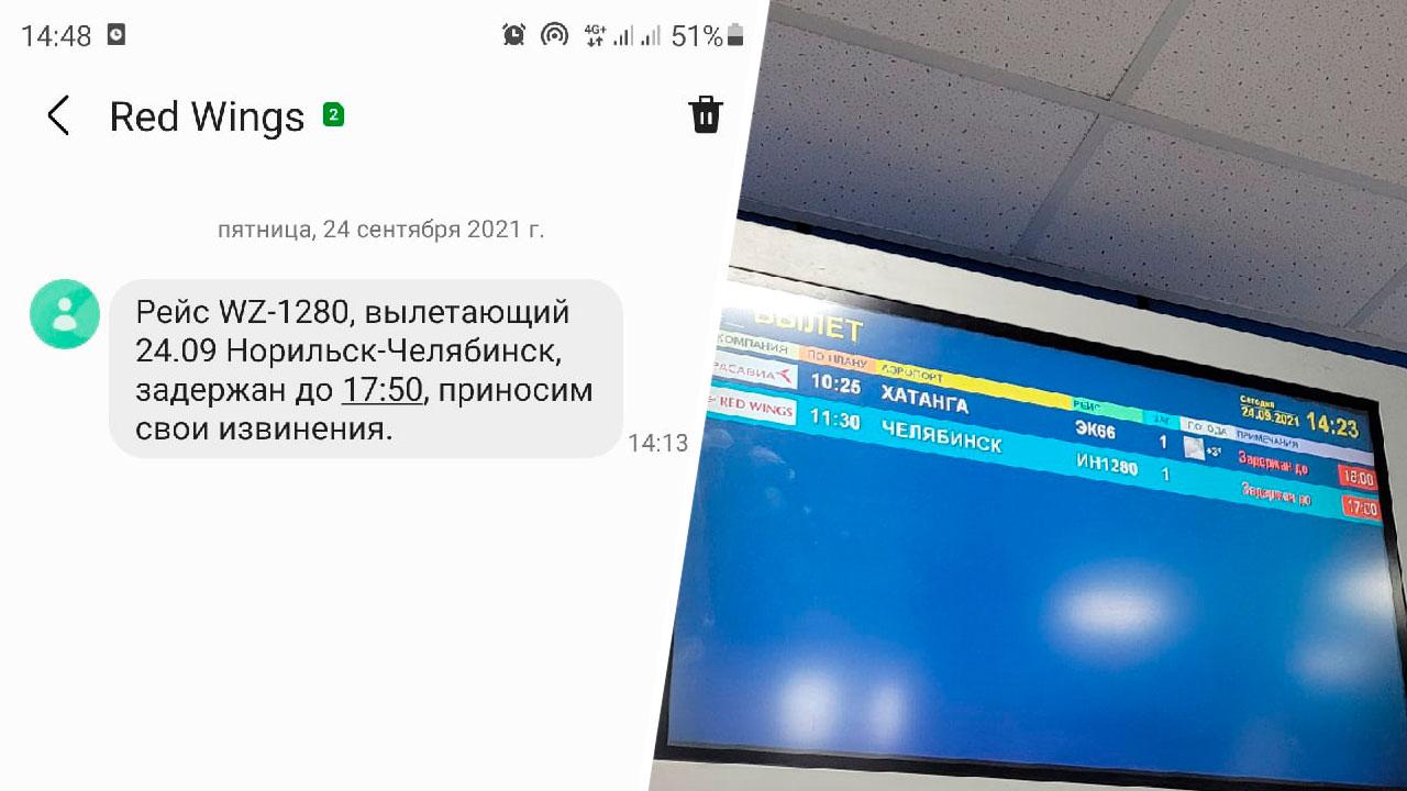 Самолет из Норильска в Челябинск задержан более чем на 5 часов