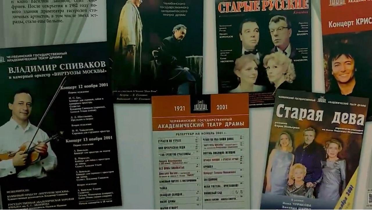 В Челябинске открылась историческая выставка о городском архиве и легендарном театре
