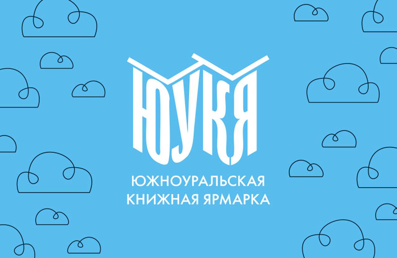 Челябинск превратится в столицу книг и литературы