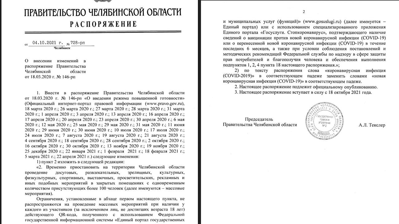 В Челябинской области вводят QR-коды для посещения мероприятий