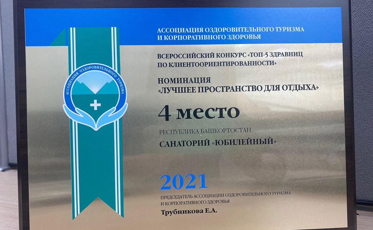 Южноуральский санаторий вошел в топ российских здравниц