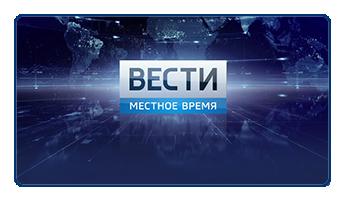 Вести - Южный Урал